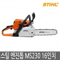 스틸 엔진톱 MS230 16인치 40CC 전기톱 기계톱 화목 가정용벌목