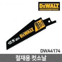 [디월트] 철재용 컷소날 DWA4174 (5pcs) 컷쏘날