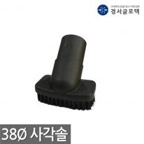 경서 38파이 사각솔 38Ø 공업용 업소용청소기부품 청소기솔
