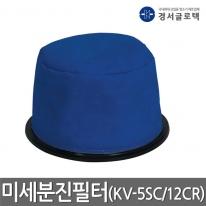 경서 크린룸청소기 미세분진필터 KV-5SC/KV-12CR용 청소기부품