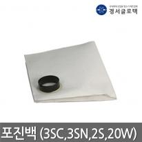 경서 산업용청소기 포진백 KV-3SC/KV-3SN/KV-2S/SC-20W 부품