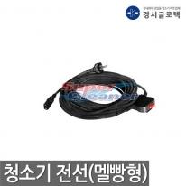 경서 멜방형 진공청소기 전선 13M SC-501/SC-501B용