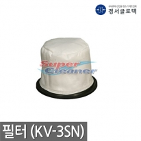 경서글로텍 저소음청소기 KV-3SN용 필터 청소기필터