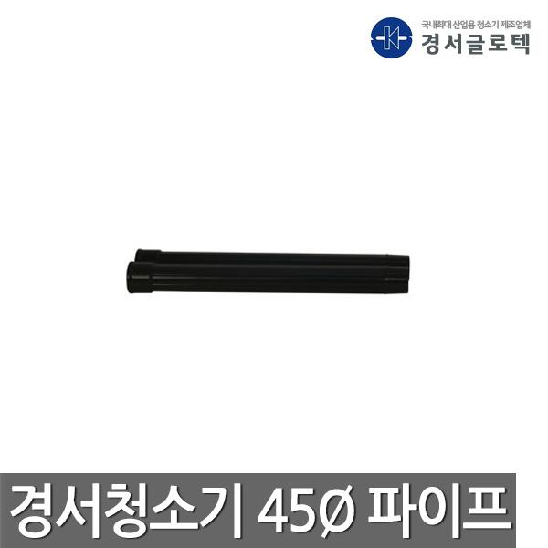 경서 산업용청소기 45Ø 파이프 45파이 청소기부품
