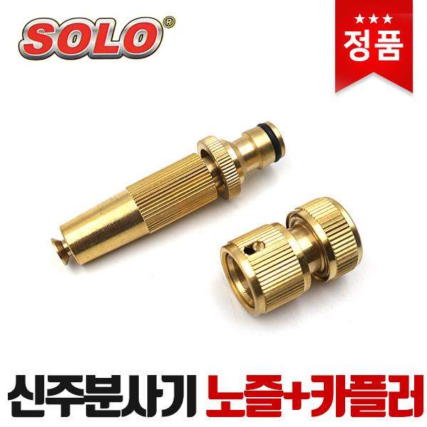 [SOLO] 신주분사기(노즐+카플러) SL-1905 원예 세차용