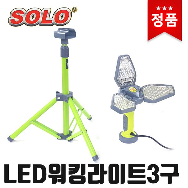 [SOLO] LED워킹라이트3구(해바라기) SSL-1800 조명