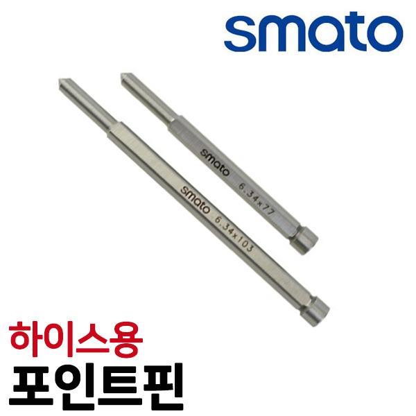 스마토 포인트핀 6.34(HSS 25L용) 6.34(HSS 50L용)