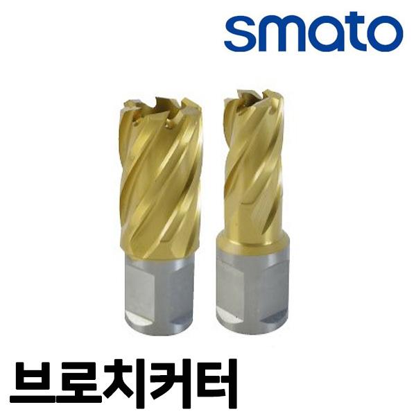 스마토 하이스 브로치커터 12(25L)~26(50L)