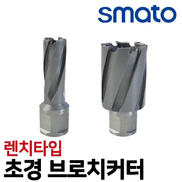 스마토 초경브로치커터(렌치타입) 14(35L)~40(50L)