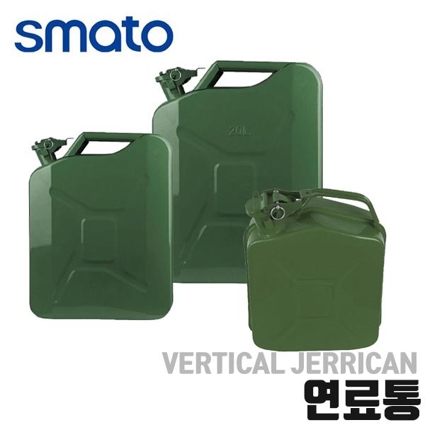[스마토] 연료통 JCV-5L~20L