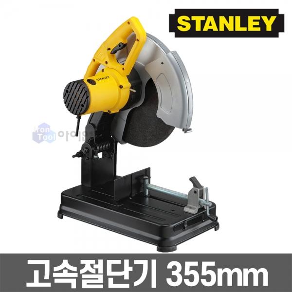 스탠리 고속절단기 SSC22 2200W 355mm