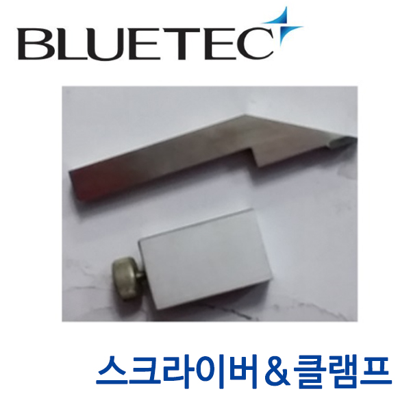 블루텍 스크라이버&클램프 BD192용 9X9