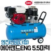 서원콤프레샤 에어랜드 S592-120-5.5(엔진) 반자동 최저소음 5.5마력 120L용량