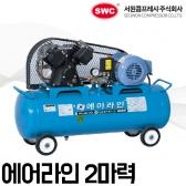서원콤프레샤 에어라인 SP2-75-2  산업용컴프 2마력 75L용량 국산저소음