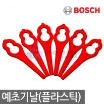 보쉬 ART26LI 예초기날 24개입 적색날 플라스틱날