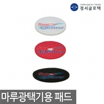 경서 전기마루광택기 전용패드 12인치 SUPER-24D 1박스5개입