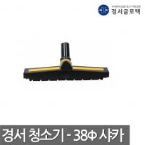 경서글로텍 38파이 샤카 38Ø 업소용 산업용 청소기부품