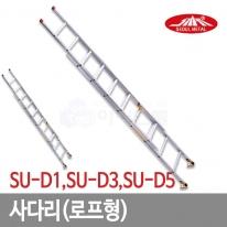 서울금속사다리 로프자동형 SU-D1/SU-D3/SU-D5 2단식 H형