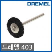 드레멜 403 강모브러쉬 19.1mm 귀금속 은제품광택손질 로터리툴 액세서리