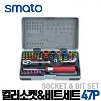 스마토 컬러소켓&비트세트 SM-RSS47 (47PCS) 라쳇핸들