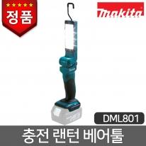 마끼다 충전 랜턴 베어툴 DML801 18V 14.4V