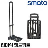 스마토 접이식핸드카트 SM-FT35 경량소형카트 가정용손수레