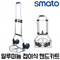 스마토 접이식 핸드카트 FT60A(SM-FT60)60kg 알루미늄 핸드트럭