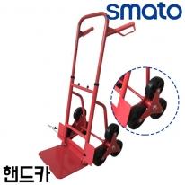 스마토 계단형핸드카 HT-20 3발핸드트럭 택배구르마 카트