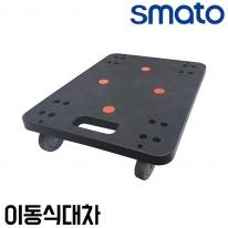 스마토 이동식대차 SM-MDS 핸드트럭 이사짐운반 수레 허용하중100kg