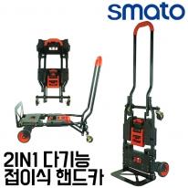 스마토 다기능 핸드카트 SM-MT120 접이식테크트럭 2in1 트렁크보관