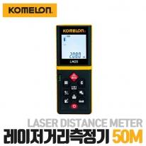 코메론 레이저거리측정기 LM25 (50m) 면적 체적 연속