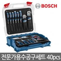 보쉬 전문가용 수공구세트 40pcs 다목적 핸드툴세트