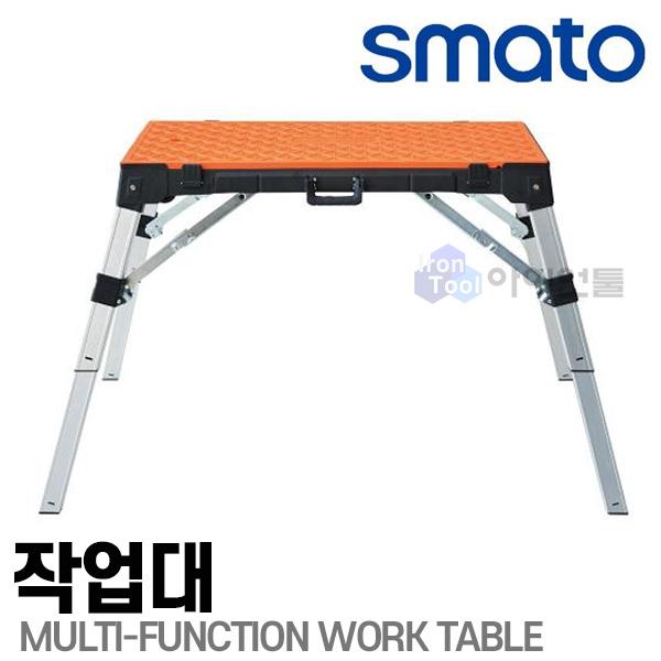 스마토 다용도작업대 SMWB-9847 접이식작업대