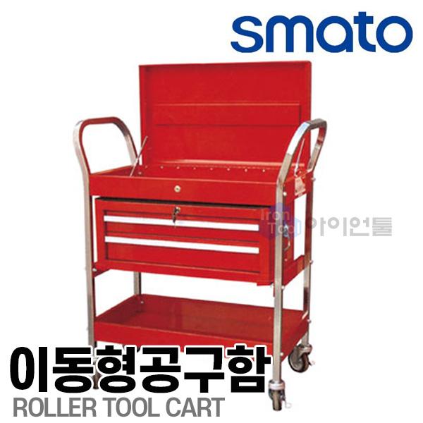 스마토 이동형공구함 SMTC-321A 공구함 세트