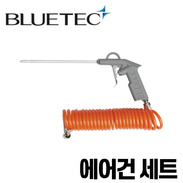 블루텍 에어건 세트 PAS-6 청소용 레저용
