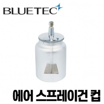 블루텍 에어 스프레이건 컵 7호~18호