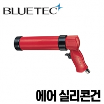 블루텍 에어 실리콘건 V-103 PT1/4 스프레이건