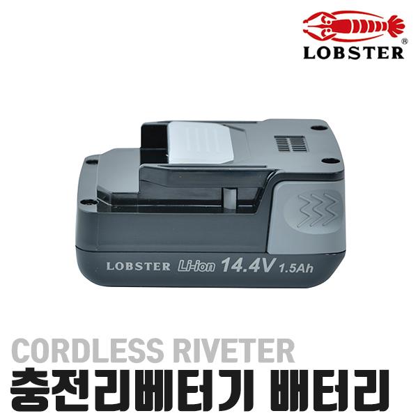 로보스터 R1B1전용 배터리 BPL1415 14.4V 1.5Ah