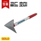 골드 만능형호미 4580 경량호미 잡초제거 텃밭 주말농장 흙파기