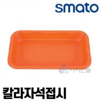 스마토 칼라자석접시 4각2구 (주황색) CMS2P
