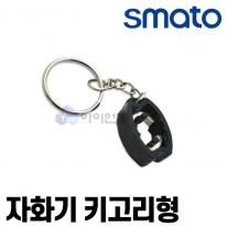 스마토 자화기 키고리형 11050115 키타입 자성 자력