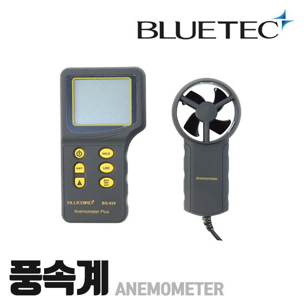 블루텍 풍속계 BO-826 0.3~45 디지털 풍량계
