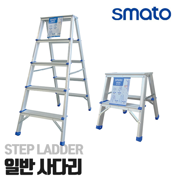 스마토 일반사다리 SLB02~SLB05 (2단~5단) 작업사다리