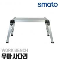스마토 우마사다리 SLW02~SLW03 (2단~3단) 도배사다리