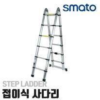 스마토 접이식사다리 SM-ALH32~SM-ALH44 (5~7단)