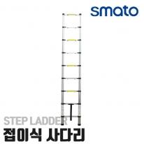 스마토 접이식사다리 SM-ALL26~SM-ALL38 (8~12단) H형
