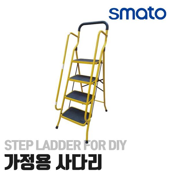 스마토 사다리(가정용) SLY04(4단)/SLY05(5단)