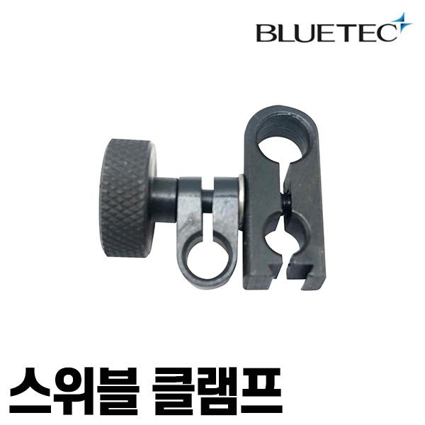 블루텍 스위블 클램프 CH-A 인디게이터 연결