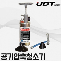 UDT 공기압축청소기 꽝청소기 압력10kgf 수동 에어청소기 뚫어펑 뻥뚫어