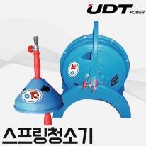 국산 UDT 스프링청소기 UD-10,UD-15,UD-20,UD-30 배관막혔을때